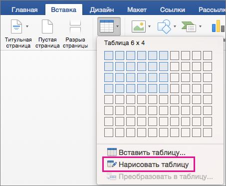 """Выделена кнопка """"Нарисовать таблицу"""" для создания настраиваемой таблицы"""