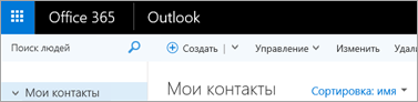 Лента Outlook в Интернете.