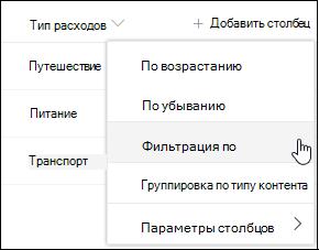 Параметр меню фильтра заголовков столбцов SharePoint