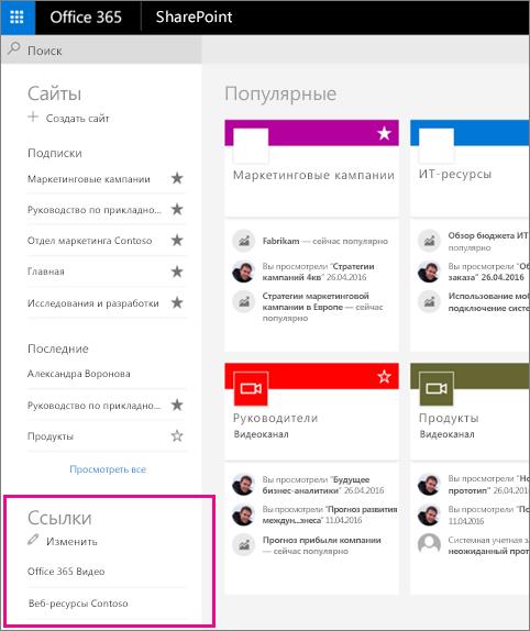 """Домашняя страница со списком ссылок и кнопкой """"Изменить"""""""