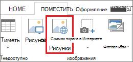 """Выберите """"Изображения из Интернета"""""""