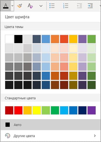 """Меню """"Цвет текста"""" в OneNote для Windows10"""