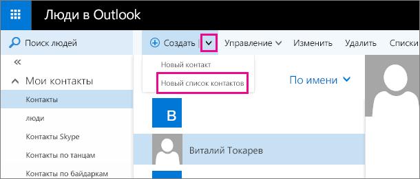 """Снимок экрана с частью панели инструментов на странице """"Люди""""в Outlook. На снимке экрана показан параметр """"Создать список контактов"""" в раскрывающемся меню """"Создать""""."""