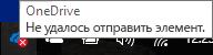 Приложению OneDrive не удается отправить файл (значок красного крестика)