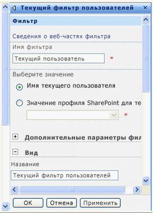"""Область инструментов для веб-части """"Текущий фильтр пользователей""""."""