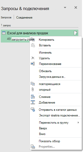 Power Query > Экспорт в параметры