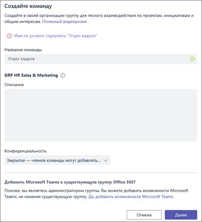 Снимок экрана: политика именования групп— запрещенное слово в имени группы Microsoft Teams