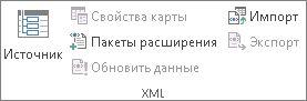 Данные для обновления XML