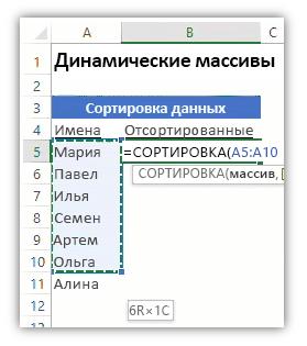 Снимок экрана: лист Excel со списком данных и формулой, содержащей функцию СОРТ для сортировки списка.