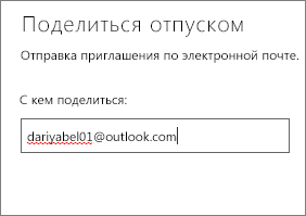 Введите полный адрес электронной почты
