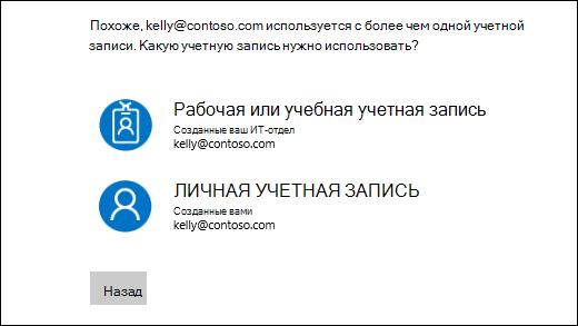 Войдите в экран с двумя адреса электронной почты