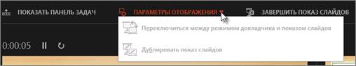 """Диалоговое окно """"Параметры отображения"""" в режиме докладчика"""