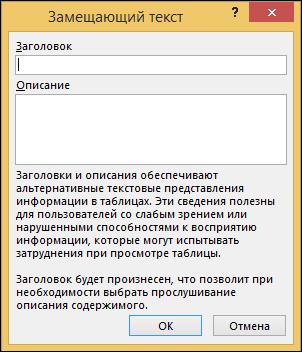 """Диалоговое окно """"Замещающий текст"""" в Excel"""
