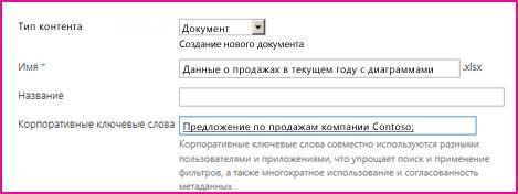 """Пользователи могут добавлять ключевые слова в диалоговом окне """"Свойства"""""""
