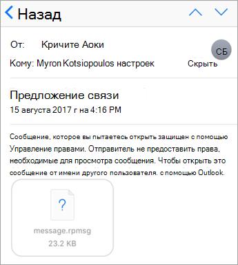 Если администратор запретил он не сможет просматривать защищенного сообщения в почтовое приложение iOS.