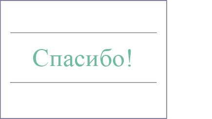 Схематичное изображение благодарственного письма