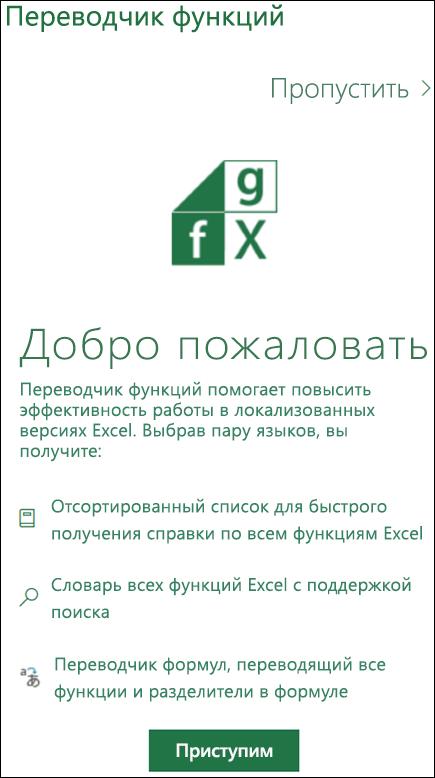 """Область """"Добро пожаловать"""" Переводчика функций в Excel"""