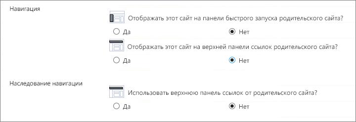 """Выберите """"Нет"""", чтобы скрыть навигацию к дочернему сайту."""