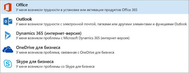 """Выделенный пункт """"Office"""" в помощнике по поддержке и восстановлению"""