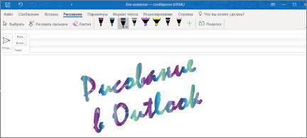 Сообщение электронной почты с надписью Drawing in Outlook в виде рукописного фрагмента с блестками
