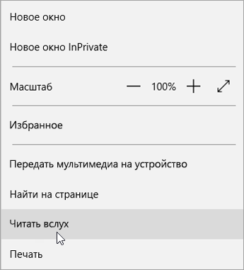 O365_EDU_Learning_Tools_Edge_More_Options_Read_Aloud