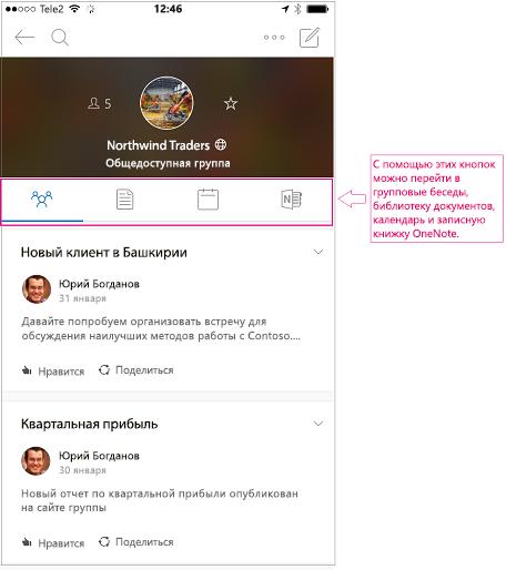 Представление бесед группы в мобильном приложении группы в Outlook