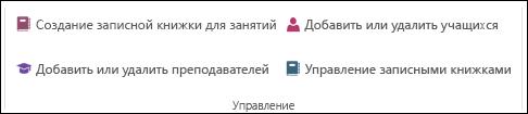 Снимок экрана: параметры управления книгой OneNote