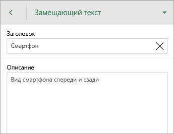 """Команда """"Замещающий текст"""" на вкладке """"Рисунок"""""""