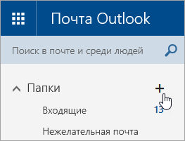 "Снимок экрана: кнопка ""Создать папку"" в Outlook.com."