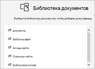 Выберите библиотеку документов, чтобы поместить на страницу