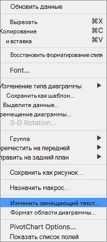 Меню Excel 365 изменить замещающий текст для сводных диаграмм