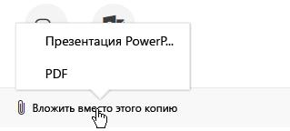 Параметры вложений для отправки презентации по электронной почте,: презентации или файл в формате PDF