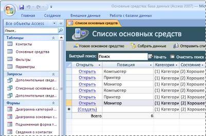 """Использование шаблона базы данных """"Основные средства"""""""