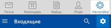 Параметры Outlook для iOS и Android