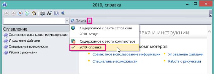 Окно справки Picture Manager, отображающий Выбор справки 2010