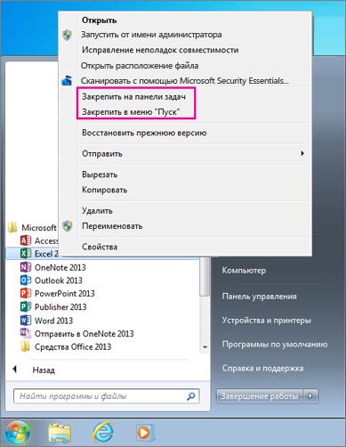 """Закрепление приложения Office на панели задач или в меню """"Пуск"""" в Windows7"""
