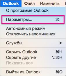 """В меню Outlook щелкните """"Параметры""""."""