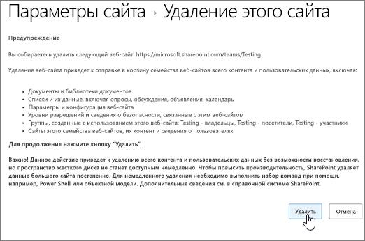 Предупреждение об удалении сайта и экран подтверждения