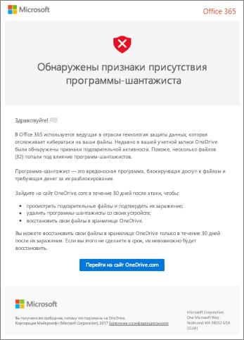 Снимок экрана с сообщением от корпорации Майкрософт по обнаружению атаки