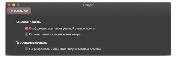 Область параметров Outlook