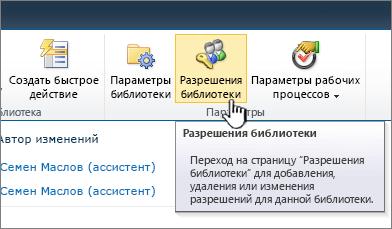 "Кнопка ""Разрешения для библиотеки"" на ленте"