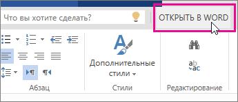 """Команда """"Открыть в Word"""" в представлении редактирования в Word Online"""