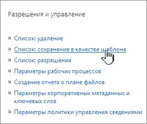 """Раздел """"Управление разрешениями"""" в меню """"Параметры"""""""
