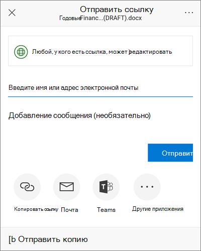 """Снимок экрана: диалоговое окно """"общий доступ"""" на Android"""