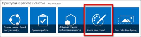 На недавно созданном сайте в SharePoint Online отображаются интерактивные плитки для дальнейшей настройки сайта