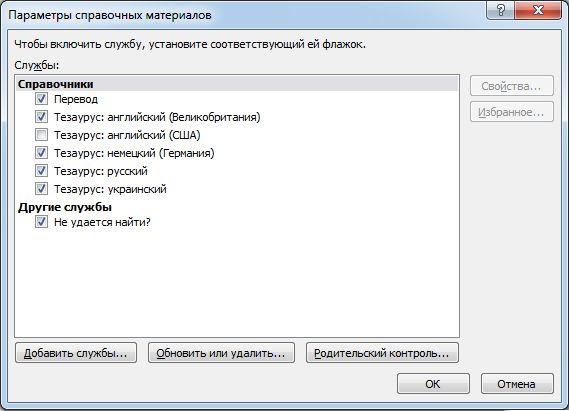 Снимок экрана: окно параметров справочных материалов