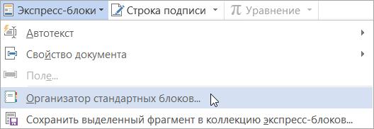 """Выбор организатора стандартных блоков в меню """"Экспресс-блоки"""""""