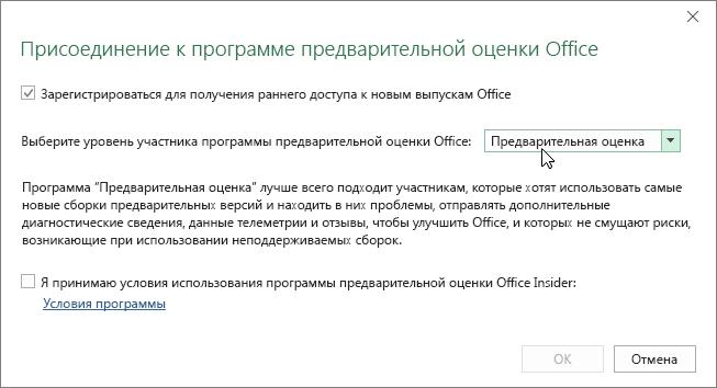 """Диалоговое окно """"Присоединяйтесь к предварительной оценке Office"""" с выделенным параметром """"Предварительная оценка"""""""