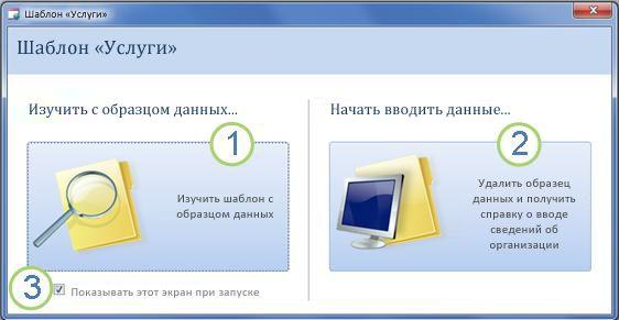 """Начальная форма шаблона веб-базы данных """"Услуги"""""""