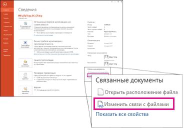Изменение ссылок на файлы
